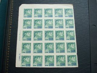 China Flying Geese & Globe Block Of 25 Imperf With 100 O/p Borders 1949