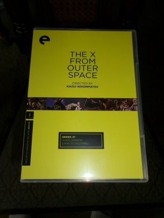 The X From Outer Space - Dvd - Opened/never Watched
