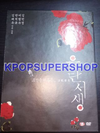 Forbidden Quest Dvd Box Set 2 Disc Photobook Special Features English Subs