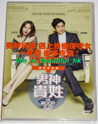 The Mood Of The Day - Dvd - Moon Chae Won Korean Movie Eng Sub R3