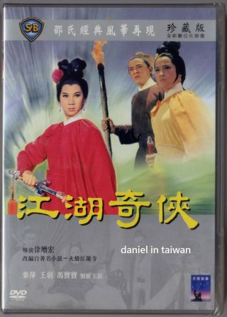 Shaw Brothers: Temple Of The Red Lotus (1965) Celestial Taiwan Dvd English Sub