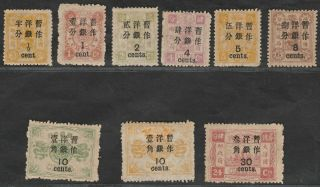 1897 Dowager Large Fig Surch Complete Set Of 9 Chan 56 - 64