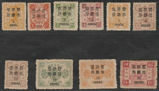 1897 Dowager Small Fig Surch Complete Set Of 10 Chan 37 - 46