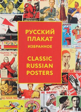 Classic Soviet & Russian Posters_165 Posters 1890