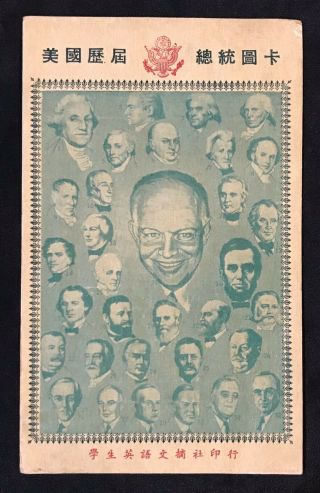 1950s The President Of The United States Chinese Card David Eisenhower 美國歷屆總統圖卡
