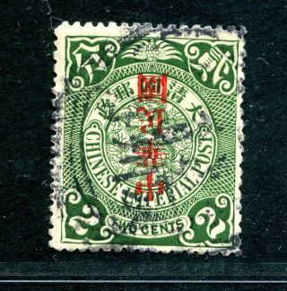 1912 Roc Overprint Inverted On Coiling Dragon 2cts Chan 168a