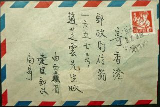 Tibet China 1957 Postal Cover Sent To Address Written In Chinese - See