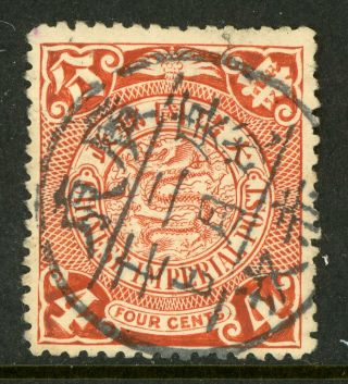 China 1905 Imperial 4¢ Coiling Dragon Red Unwatermarked S491